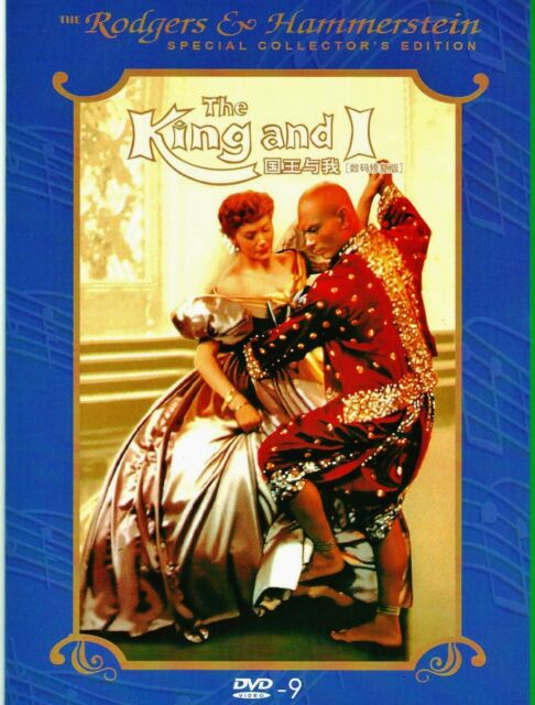 "NEW DVD  "" The King and I ""  Yul Brynner, Deborah Kerr"