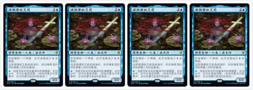 Lurker of the Loch Throne of Eldraine Magic the Gathering MTG 4 Chinese Emry