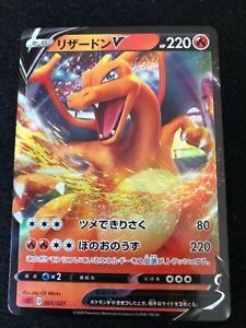 Japanese 001-021-SC-R Charizard V Pokemon Card