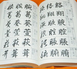 Japanese-Calligraphy-Three-Style-Character-KANJI-Dictionary-Book-Japan-1065