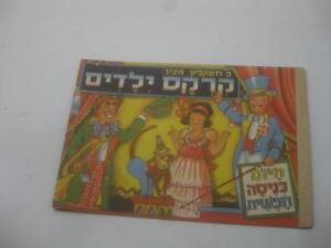 Peretz-Rushkevitz-Children-039-s-Circus-CHILDREN