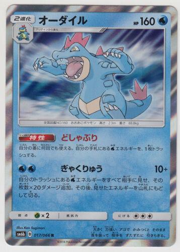 Pokemon Card Sun and Moon Champion Road Feraligatr 017//066 R SM6b Japanese