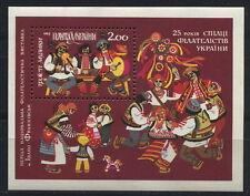 UKRAINE 1992 ** MNH Block Philatelic Federation / National costume of Gucul