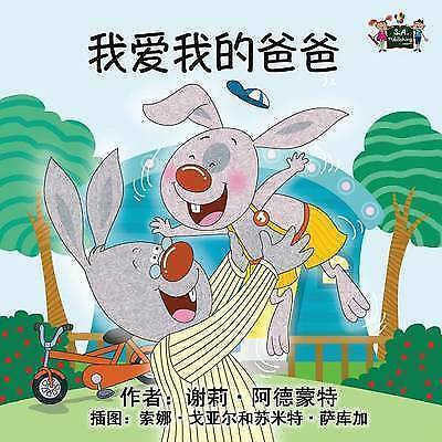I Love My Dad: Chinese Edition by Shelley Admont, S a Publishing (Paperback /...