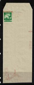 Japan-SC-B10-on-1948-5Y-Postal-Stationary-Cover-Unused-091717