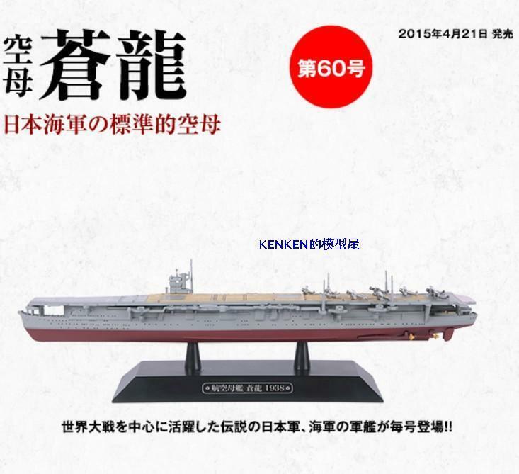 hasta un 65% de descuento Japón Soryu portaaviones 1938 1 1 1 1100 Diecast Modelo acorazado EAGLEMOSS  mejor precio