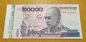 Cambodia 20,000 Riels 2008 UNC**New