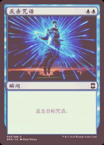 MTG ETERNAL MASTERS FOIL CHINESE COUNTERSPELL X1 MINT CARD