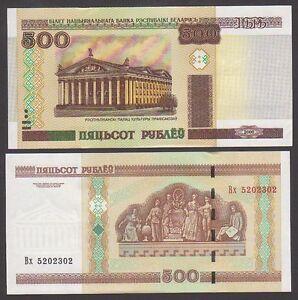Belarus 500 Rubles 2000 UNC 2011 P-27b Lot 5 PCS