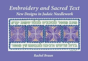 Embroidery-and-Sacred-Text-New-Designs-in-Judaic-Needlework-Paperback-by-B