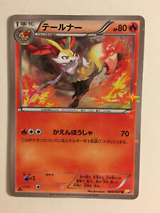 POKEMON JAPANESE RARE CARD HOLO CARTE Dedenne 010//027 CP2 1ED 1ST ED JAPAN NM