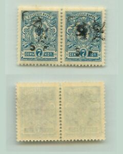 Armenia-1920-SC-212-mint-black-Type-F-or-G-on-black-C-pair-e9460
