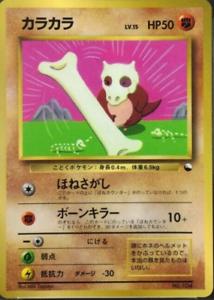 Pokemon CUBONE #104 Japanese MINT Vending Series 3 GLOSSY