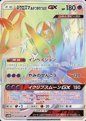 Pokemon Card Japanese Sun /& Moon 075//066 Palkia GX HR SM5M MINT