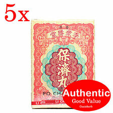 5X Po Chai Pills -Bao Ji Wan-10 vials-Hong Kong for indigestion & diarrhea(New!)