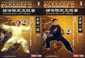 Chen-Style-Tai-Chi-Series-Taiji-Taichi-Old-Form-I-Routine-Cheng-Zhenglei-5DVDs