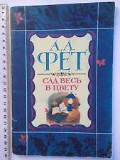 Russische Bücher Russian Book  А. ФЕТ Сад весь в цвету. Стихотворения 1981 илл)