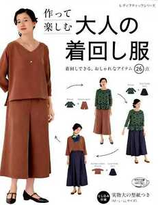 Let-039-s-Make-them-and-Enjoy-Wering-Everyday-Clothes-Japanese-Craft-Book-SP3