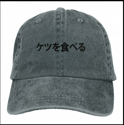 I Eat Ass Japanese Kanji Cotton Baseball Cap Hat Snapback