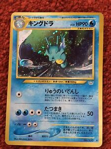 Japanese-Kingdra-Neo-Revolution-Pokemon-Card-Rare-Holo-Mint-Near-Mint-Base-Set