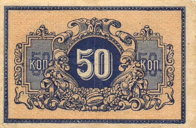 Russia  50  Kopeks   ND. 1918  S 494A   Circulated Banknote M