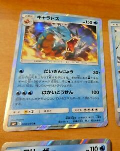 POKEMON-JAPANESE-CARD-RARE-HOLO-CARTE-Gyarados-028-095-R-SM9-MADE-IN-JAPAN-NM