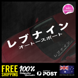 REV9-AUTOSPORT-Katakana-590x115mm-Sticker-Decal-Vinyl-For-JDM-Car-Illest-Static