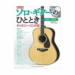 Disney-songs-collection-Guitar-Solo-Sheet-Music-Book-wCD