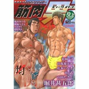Kinniku-Otoko-10-Nikutai-Ha-Comic-Anthology-BARA-Manga-anthology
