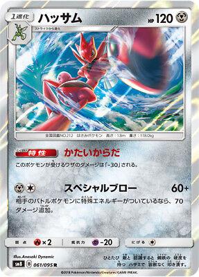 NM//M 77 cards JAPANESE Pokemon SM8 Complete Common Uncommon Set