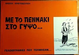 RARE-TOP-COLLECTABLE-GREEK-COMIC-BOOK-FIRST-SCARY-EDITION-ME-TO-PENAKI-STO-GYPSO