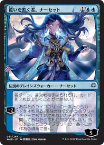 Japanese-MTG-Narset-Parter-of-Veils-ALTERNATE-ART-NM-War-of-the-Spark
