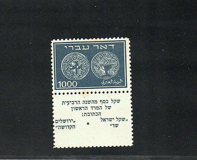 Israel Scott #9f Doar Ivri 1000p Tab Perforated 10 x10 and Also at Base!!