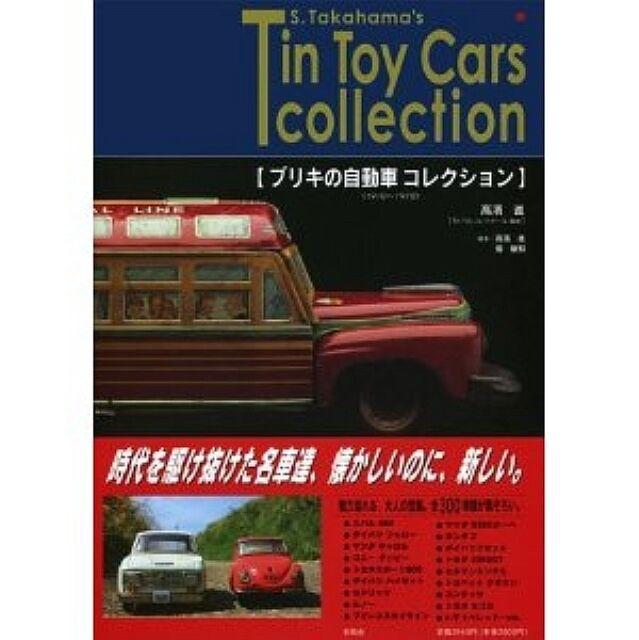 Tin Car Collection -1910 -1910 - 1970 Photo Collection Book