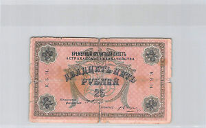 Russia Astrakhan 25 Rouble 1918 Pick S 445