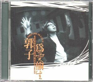 Guo-Zi-Out-Of-Print-Graded-EX-EX-POCD2416