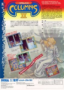 Arcade, Jukeboxes & Pinball Precise 1990 Sega Columns Ii Jp Video Flyer To Be Distributed All Over The World
