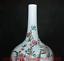 miniature 2 - 16-4-034-Yongzheng-Chinois-Famille-Rose-Porcelaine-Dynastie-Vase-De-Bouteille-Fleur