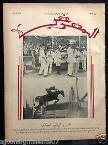 AL Maarad {Horse Jumping Competition, Beirut} Arabic Lebanese Newspaper 1931