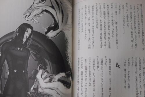 GANTZ//MINUS Illustration Yusuke Kozak JAPAN Hiroya Oku,Masatoshi Kusakabe novel