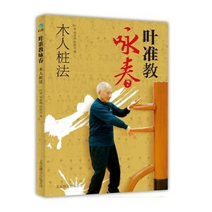 How to Learn Wing Chun (with Pictures) - wikiHow