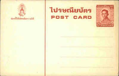 Beige Wohltuend FüR Das Sperma Einzel-frankatur Var Postkarten Ganzsache Thailand König Bhumipol 25 St