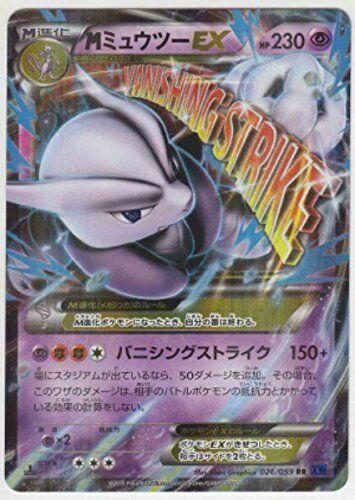 M Mewtwo EX 026//059 XY8 MINT Pokemon Card Japanese
