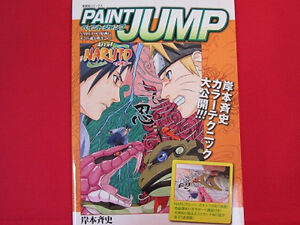 How to Draw Manga Anime 'PAINT JUMP NARUTO' Coloring paper ...