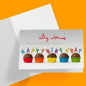 Image Is Loading ARABIC GREETING CARDS BIRTHDAY COLLECTION FALAFEL CUP CAKES