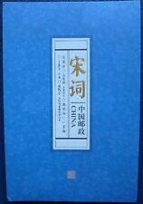 China PRC 2012-23 Markenheft ** MNH Traditionelle Liedtexte, selten.