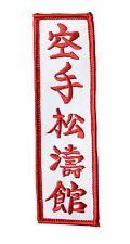 Shotokan Karate-Aufnäher, Ju-Sports, NEU, Ju-Jutsu Patch, Badge zum Aufnähen