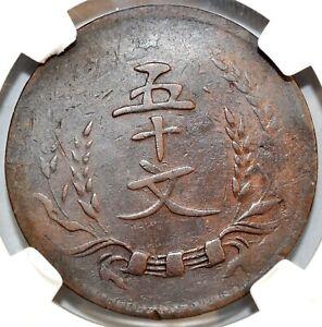 1931-China-Honan-Scarce-50-Cash-Y-397-NGC-VF-20-50