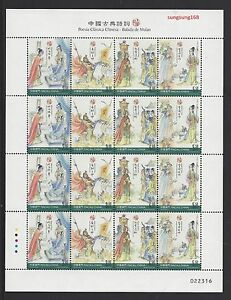 China-Macau-2016-Mini-S-S-Chinese-Classical-Poetry-Ballad-of-Mulan-Stamps