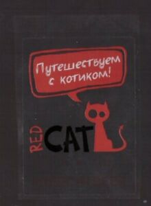 UKRAINE-Micro-Red-Cat-Brewery-PUTESHESTUEM-S-KOTNIKOM-CAT-beer-label-C2240-031